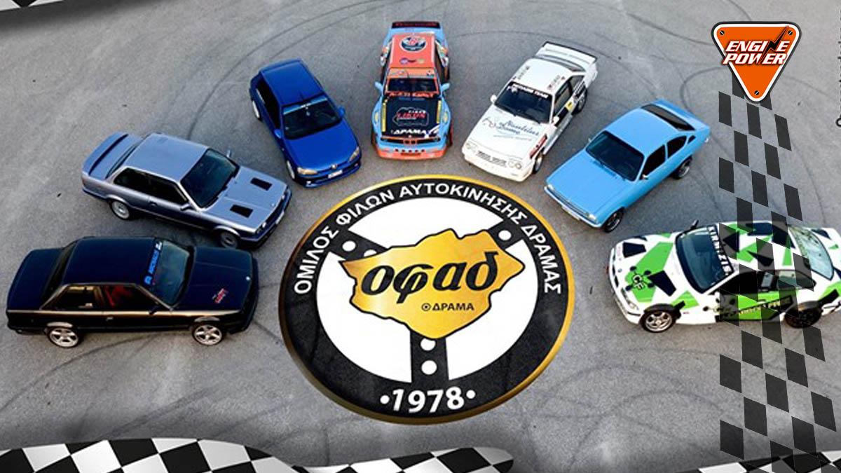 δεξιοτεχνια αυτοκινητων Δραμα, Δραμα, Drift, OMAE, αγώνας,ΟΦΑΔ,ομιλος φιλων αυτοκινισης δραμας