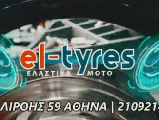 el tyres ελαστικα μοτο,engine power